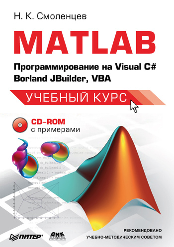 Николай Смоленцев MATLAB: Программирование на Visual С#, Borland JBuilder, VBA color image watermarking using matlab