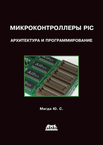 Микроконтроллеры PIC24