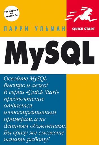 Ларри Ульман MySQL: Руководство по изучению языка ларри ульман mysql руководство по изучению языка