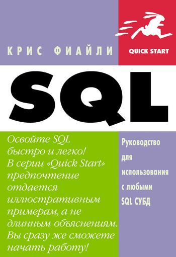 SQL: Руководство по изучению языка развивается спокойно и размеренно