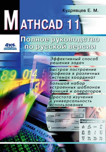 Е. М. Кудрявцев Mathcad 11: Полное руководство по русской версии валерий очков mathcad 14 для студентов инженеров и конструкторов
