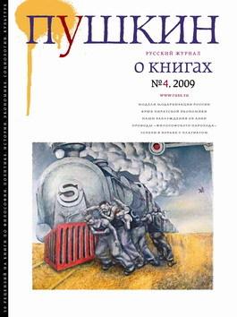 Русский Журнал Пушкин. Русский журнал о книгах №04/2009 владимир новиков пушкин