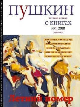 Русский Журнал Пушкин. Русский журнал о книгах №01/2010 пушкин 2 2010 русский журнал