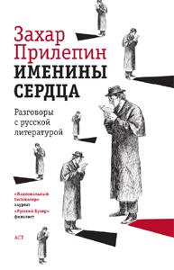 Скачать Именины сердца. Разговоры с русской литературой бесплатно Захар Прилепин