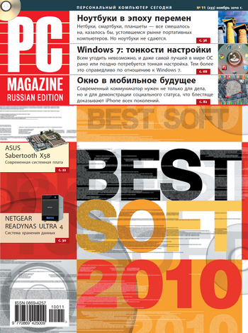 PC Magazine/RE Журнал PC Magazine/RE №11/2010