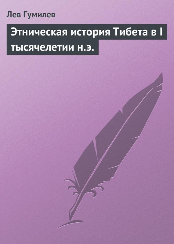 Этническая история Тибета в I тысячелетии н.э. ( Лев Гумилев  )
