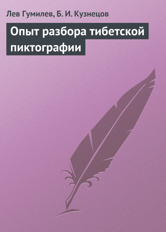 захватывающий сюжет в книге Лев Гумилев