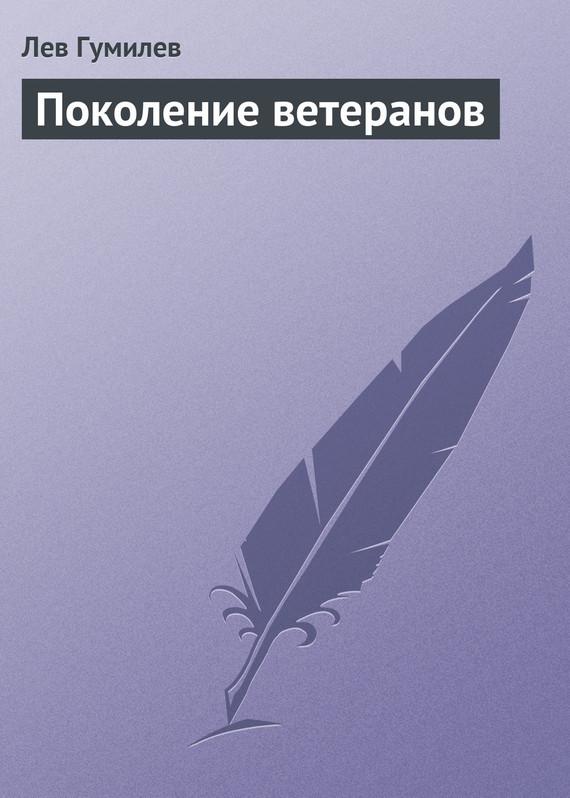 Поколение ветеранов ( Лев Гумилев  )
