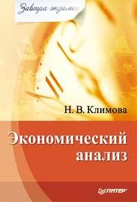 Климова, Наталия  - Экономический анализ
