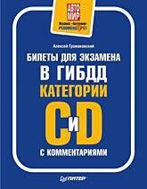 Алексей Громаковский - Билеты для экзамена в ГИБДД с комментариями. Категории С и D