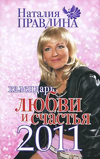 Наталья Правдина Календарь любви и счастья 2011