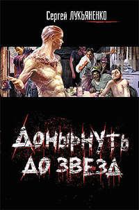 Лукьяненко, Сергей  - Донырнуть до звезд (сборник)