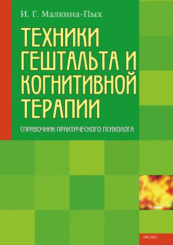 Техники гештальта и когнитивной терапии LitRes.ru 99.000