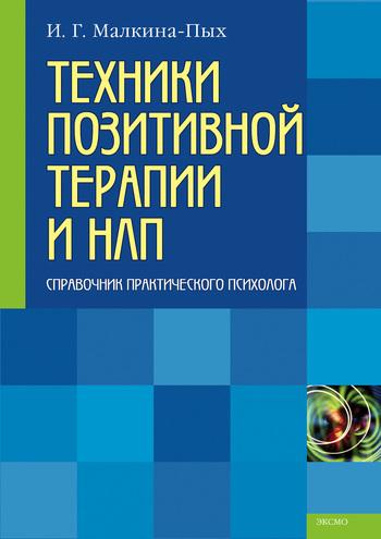 Техники позитивной терапии и НЛП LitRes.ru 119.000