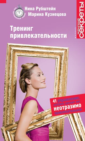 Тренинг привлекательности LitRes.ru 59.000