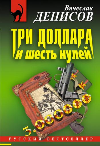 Вячеслав Денисов бесплатно