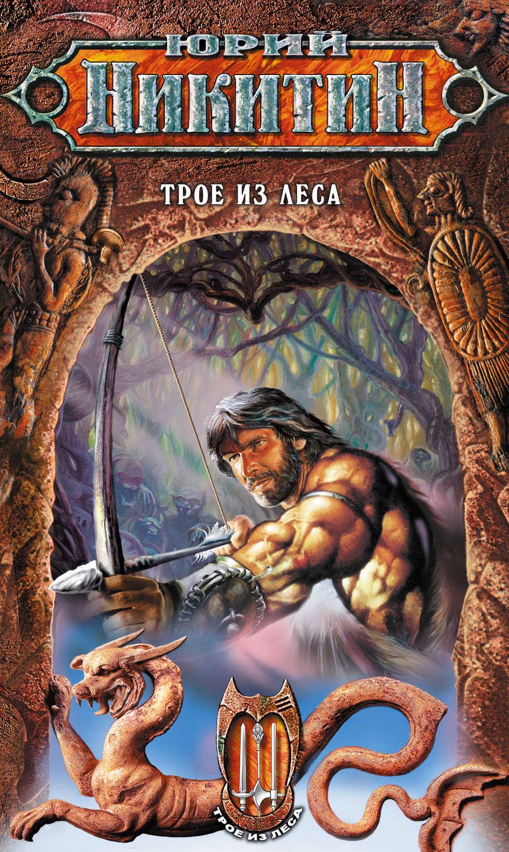 Бесплатно скачать книгу трое из леса
