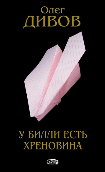 Олег Дивов Другие Действия