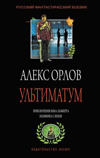 Скачать Алекс Орлов бесплатно Ультиматум