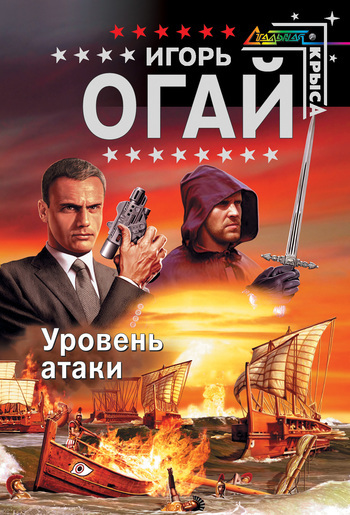 Игорь Огай Уровень атаки игорь куберский веселая земля