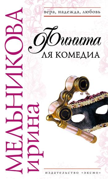 Обложка книги Финита ля комедиа, автор Мельникова, Ирина