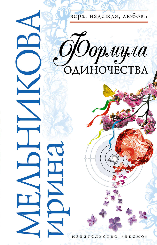 Мельникова ирина книги скачать бесплатно fb2