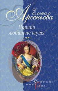 Арсеньева, Елена  - Первая и последняя (Царица Анастасия Романовна Захарьина)