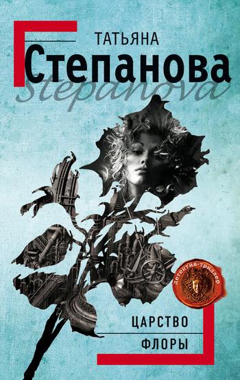 Скачать книгу Царство Флоры автор Татьяна Степанова