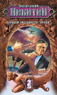 Никитин, Юрий  - Чародей звездолета «Агуди»