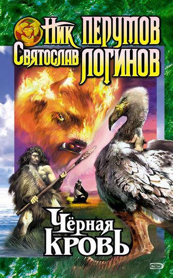 бесплатно Святослав Логинов Скачать Черная кровь