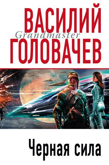 бесплатно Василий Головачев Скачать Черная сила