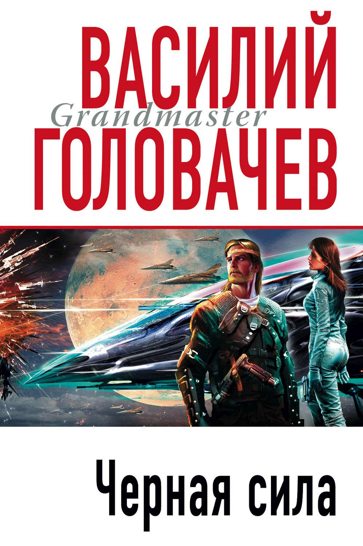 Сила шести книга скачать fb2