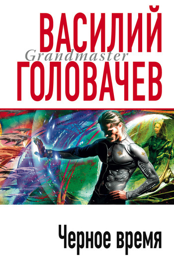 Скачать Черное время бесплатно Василий Головачев