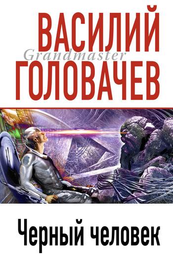 бесплатно Черный человек Скачать Василий Головачев