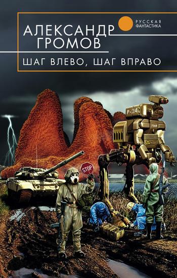 яркий рассказ в книге Александр Громов