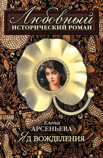 Обложка книги Яд вожделения, автор Арсеньева, Елена
