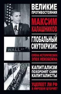 Калашников, Максим  - Глобальный Смутокризис