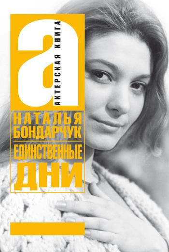 Наталья Сергеевна Бондарчук бесплатно