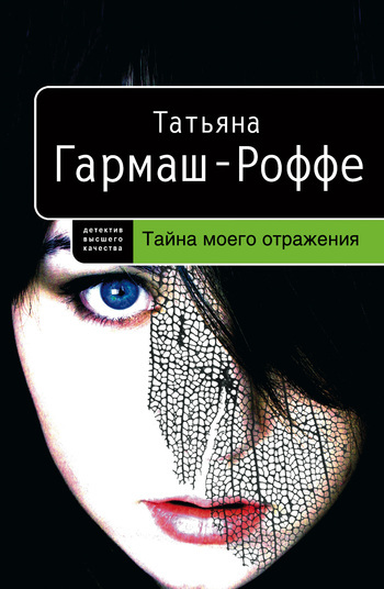 бесплатно Татьяна Гармаш-Роффе Скачать Тайна моего отражения
