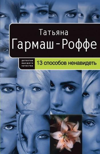 Татьяна Гармаш-Роффе - 13 способов ненавидеть