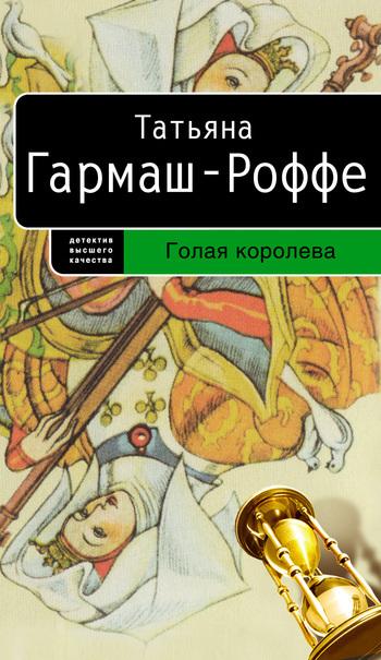 Скачать Татьяна Гармаш-Роффе бесплатно Голая королева