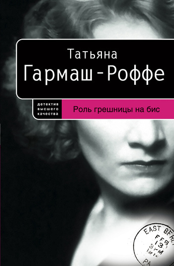 скачать книгу Татьяна Гармаш-Роффе бесплатный файл