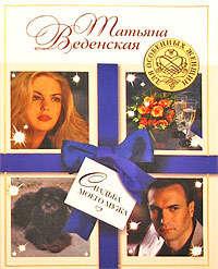 Веденская, Татьяна  - Свадьба моего мужа