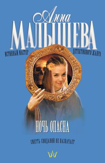 полная книга Анна Малышева бесплатно скачивать