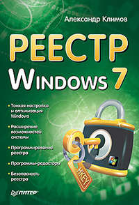 Климов, Александр Петрович  - Реестр Windows 7