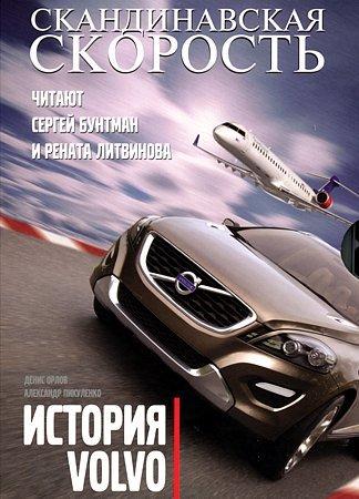 Книга. Скандинавская скорость. История Volvo