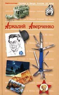 Аверченко, Аркадий  - Король смеха