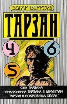 Обложка книги Тарзан и сокровища Опара, автор Берроуз, Эдгар