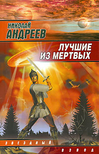 бесплатно книгу Николай Андреев скачать с сайта