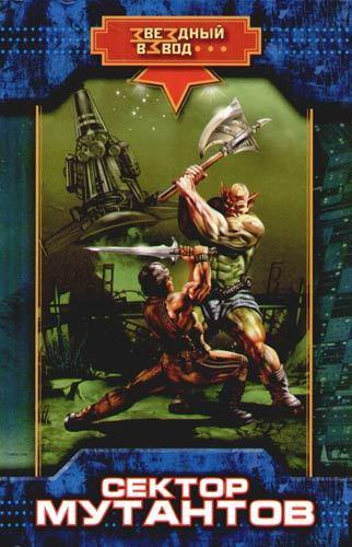 Книга Сектор мутантов